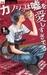 Kanojo Wa Uso Wo Aishisugiteru 1st Song