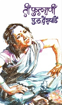 Marathi Books Pdf Pu La Deshpande
