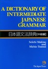A Dictionary of Intermediate Japanese Grammar 日本語文法辞典【中級編】 (Japanese Grammar Dictionary #2)