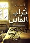 تراب الماس by أحمد مراد