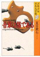 吾輩は猫である by Sōseki Natsume