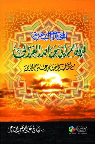 المختارات الشعرية للإمام أبي حامد الغزالي من كتاب إحياء علوم الدين