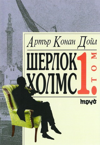 Шерлок Холмс, том I (Шерлок Холмс, #1)