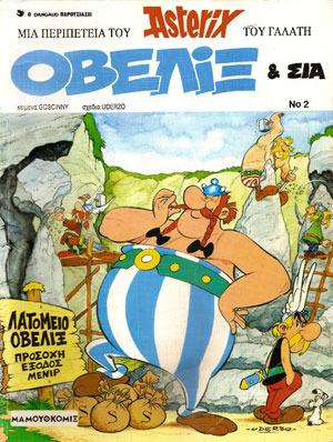 Οβελίξ και ΣΙΑ by René Goscinny