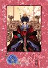 하백의 신부 [Bride of the Water God], Volume 14 by Mi-Kyung Yun