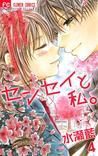 Sensei To Watakushi, Volume 4 by Ai Minase
