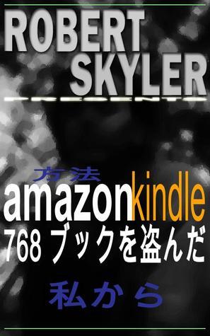 方法 amazon kindle 768 ブックを盗んだ 私から (Robert Skyler [Japanese Edition], #1)