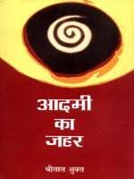 ---aadmi-ka-zahar