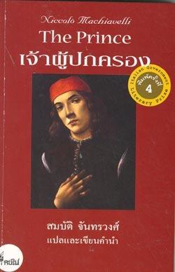 เจ้าผู้ปกครอง by Niccolò Machiavelli