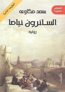 السائرون نياما by سعد مكاوي