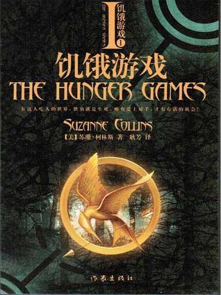 饥饿游戏 (The Hunger Games, #1)