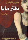 دفتر مايا by Isabel Allende