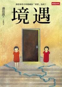 境遇 by Kanae Minato