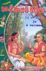 కాశీ మజిలీ కథలు [Kasi Majili Kathalu]
