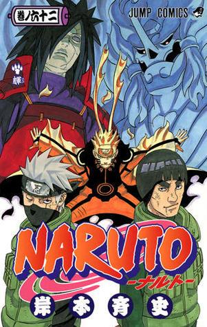 NARUTO -ナルト- 巻ノ六十二
