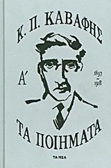 Ebook Τα ποίηματα Α΄: 1897-1918 by Constantinos P. Cavafis read!