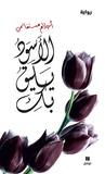 الأسود يليق بك by Ahlam Mosteghanemi
