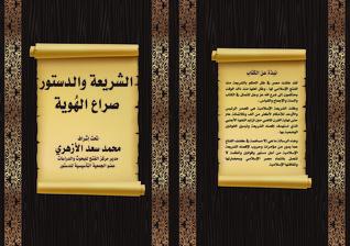 الشريعة والدستور .. صراع الهُوية by محمد سعد الأزهري
