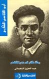 أبو القاسم الشابي by عبد العزيز النعماني
