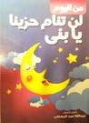 من اليوم لن تنام حزينا يا بني by عبد الله عبد المعطي