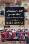 إعادة استكشاف العثمانيين