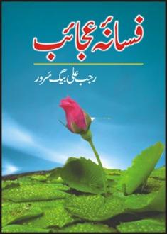 Fasana E Ajaib In Urdu Pdf