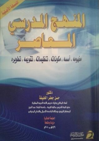 مدخل الى المناهج وطرق التدريس حسن جعفر الخليفة pdf