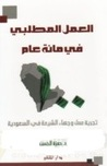العمل المطلبي في مائة عام by حمزة الحسن