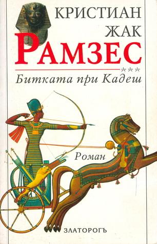 Рамзес: Битката при Кадеш (Ramsès #3)