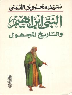 النبي ابراهيم والتاريخ المجهول