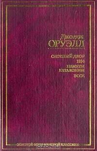 Скотный Двор. 1984. Памяти Каталонии. Эссе