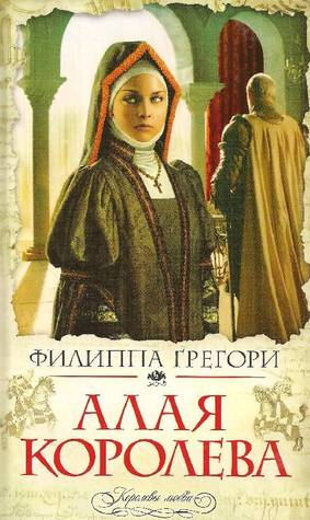 Алая королева (The Cousins' War, #2)