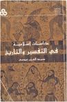 دراسات إسلامية في التفسير والتاريخ