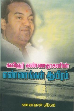 kannadasan arthamulla hindu matham in tamil pdf free