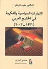 التيارات السياسية والفكرية في الخليج العربي (1971-2003)