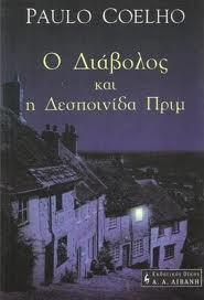 Ebook Ο διάβολος και η δεσποινίδα Πριμ by Paulo Coelho read!