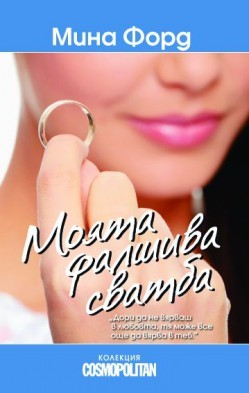 Моята фалшива сватба by Mina Ford