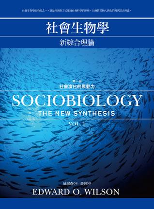 社會生物學:新綜合理論, vol. 1 社會演化的原動力 / Sociobiology: The New Synthesis, Vol. 1