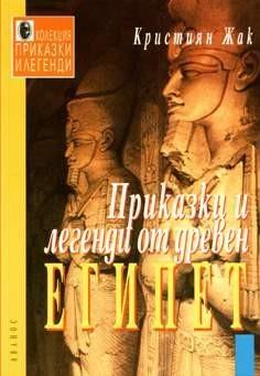 Приказки и легенди от древен Египет