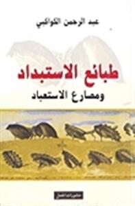 طبائع الاستبداد ومصارع الاستعباد by عبد الرحمن الكواكبي
