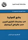 وقع العولمة في مجتمعات الخليج العربي by بدرية البشر