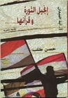 إنجيل الثورة وقرآنها