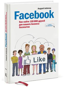 Facebook. Как найти 100 000 друзей для вашего бизнеса бесплатно