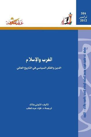 الغرب والإسلام: الدين والفكر السياسي في التاريخ العالمي
