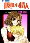Kenketsu Rush (Vol #1)