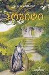 ჰობიტი by J.R.R. Tolkien