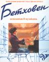 Бетховен, исполинът в музиката