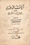 آيات الدعاء في القرآن الكريم