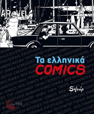 Τα ελληνικά comics Descargue el libro epub gratuito