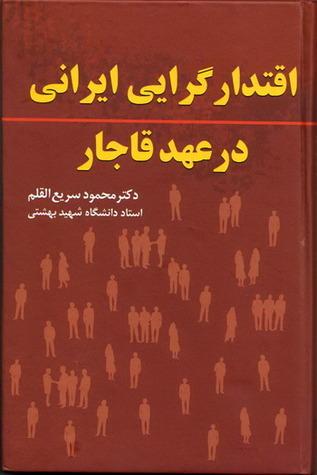 اقتدارگرایی ایرانی در...